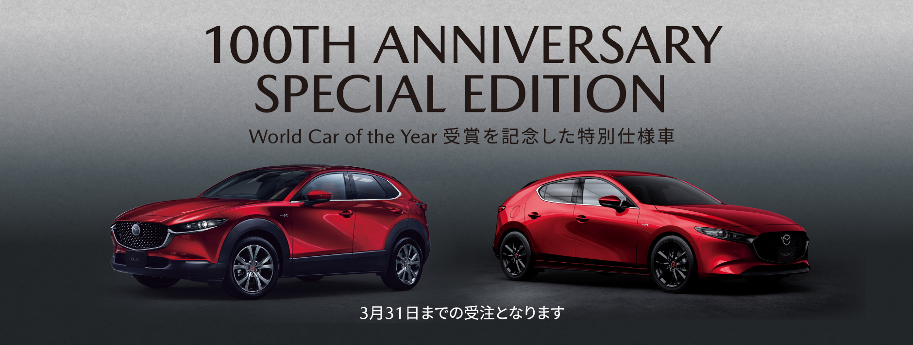 100TH ANNIVERSARY SPECIAL EDITION
